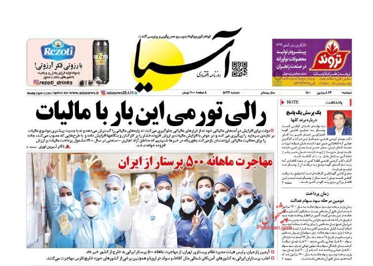 عناوین اخبار روزنامه آسیا در روز سهشنبه ۲۴ فروردين