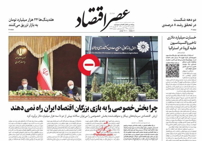 عناوین اخبار روزنامه عصر اقتصاد در روز سهشنبه ۲۴ فروردين