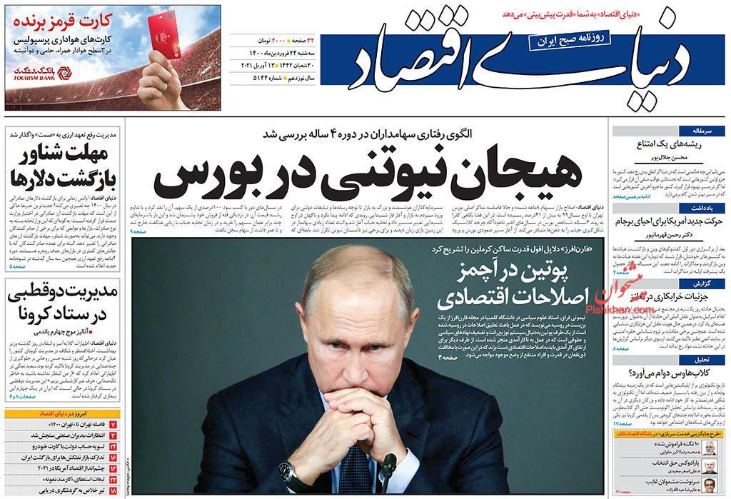 عناوین اخبار روزنامه دنیای اقتصاد در روز سهشنبه ۲۴ فروردین