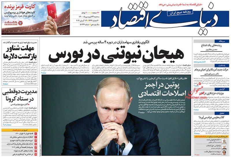 عناوین اخبار روزنامه دنیای اقتصاد در روز سهشنبه ۲۴ فروردين
