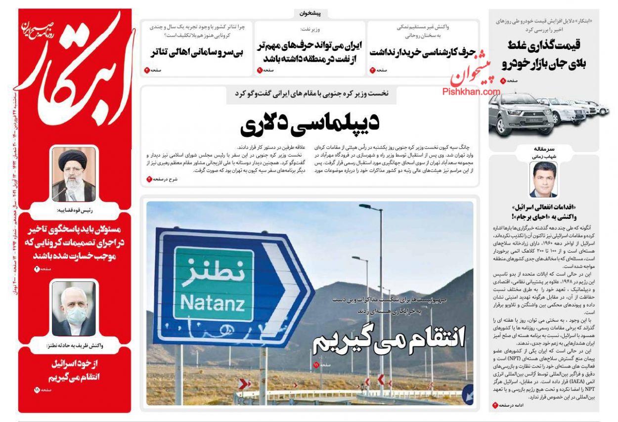 عناوین اخبار روزنامه ابتکار در روز سهشنبه ۲۴ فروردین