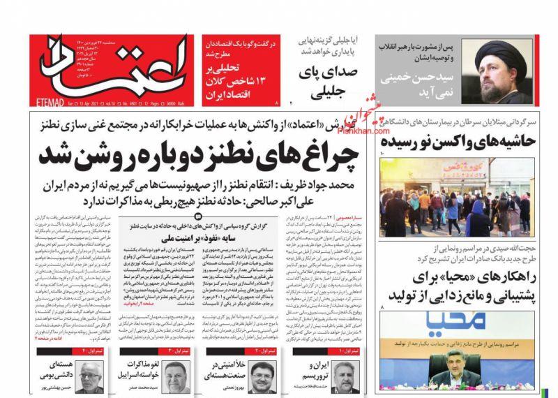 عناوین اخبار روزنامه اعتماد در روز سهشنبه ۲۴ فروردين