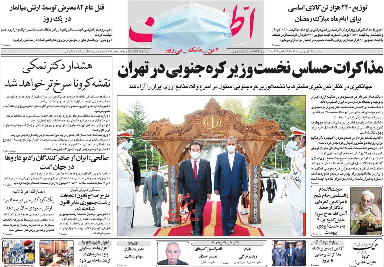 عناوین اخبار روزنامه اطلاعات در روز سهشنبه ۲۴ فروردین