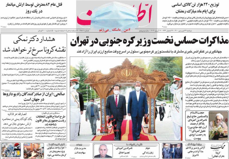 عناوین اخبار روزنامه اطلاعات در روز سهشنبه ۲۴ فروردين