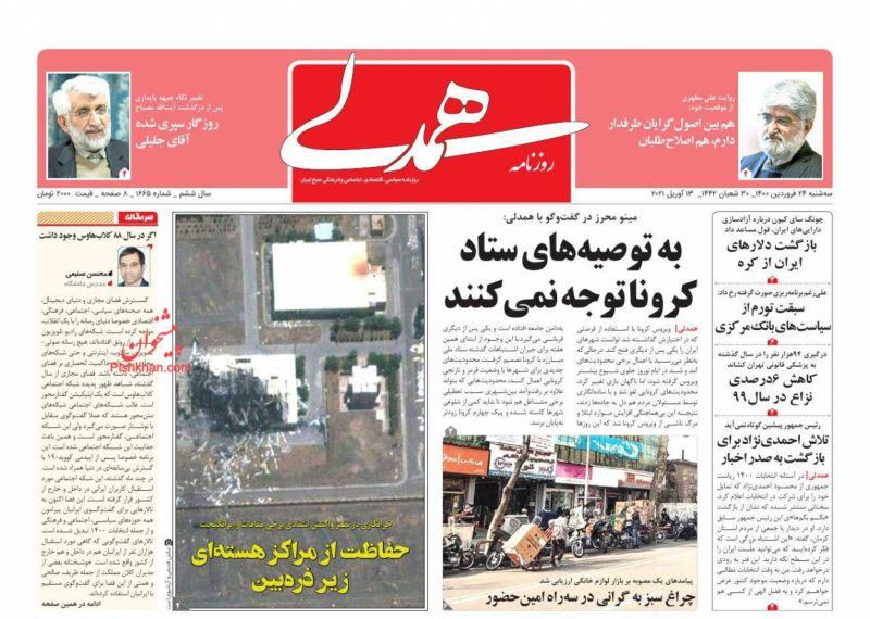 عناوین اخبار روزنامه همدلی در روز سهشنبه ۲۴ فروردين
