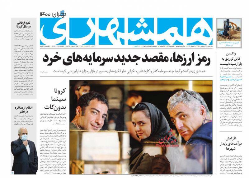 عناوین اخبار روزنامه همشهری در روز سهشنبه ۲۴ فروردين
