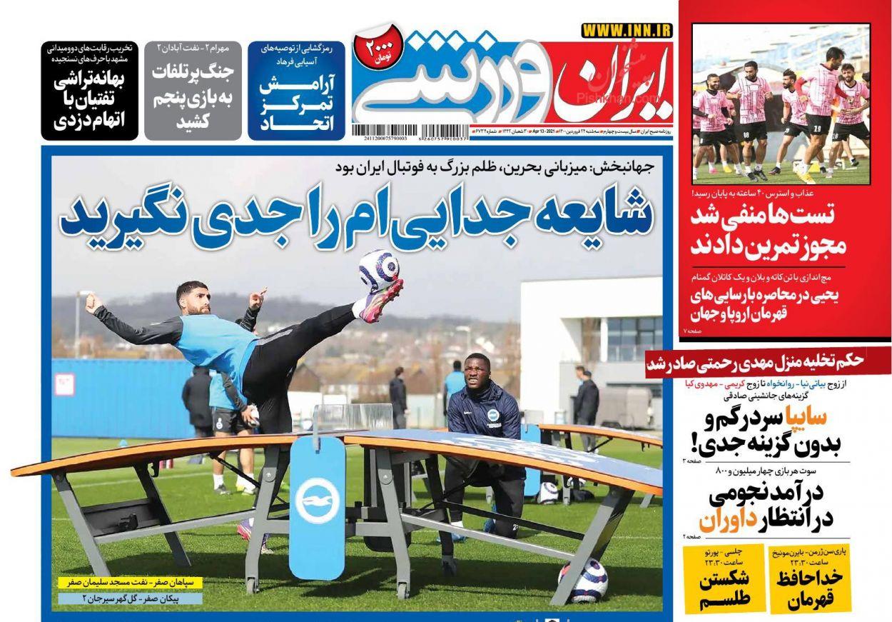 عناوین اخبار روزنامه ایران ورزشی در روز سهشنبه ۲۴ فروردین