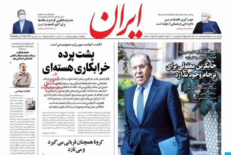 عناوین اخبار روزنامه ایران در روز سهشنبه ۲۴ فروردين