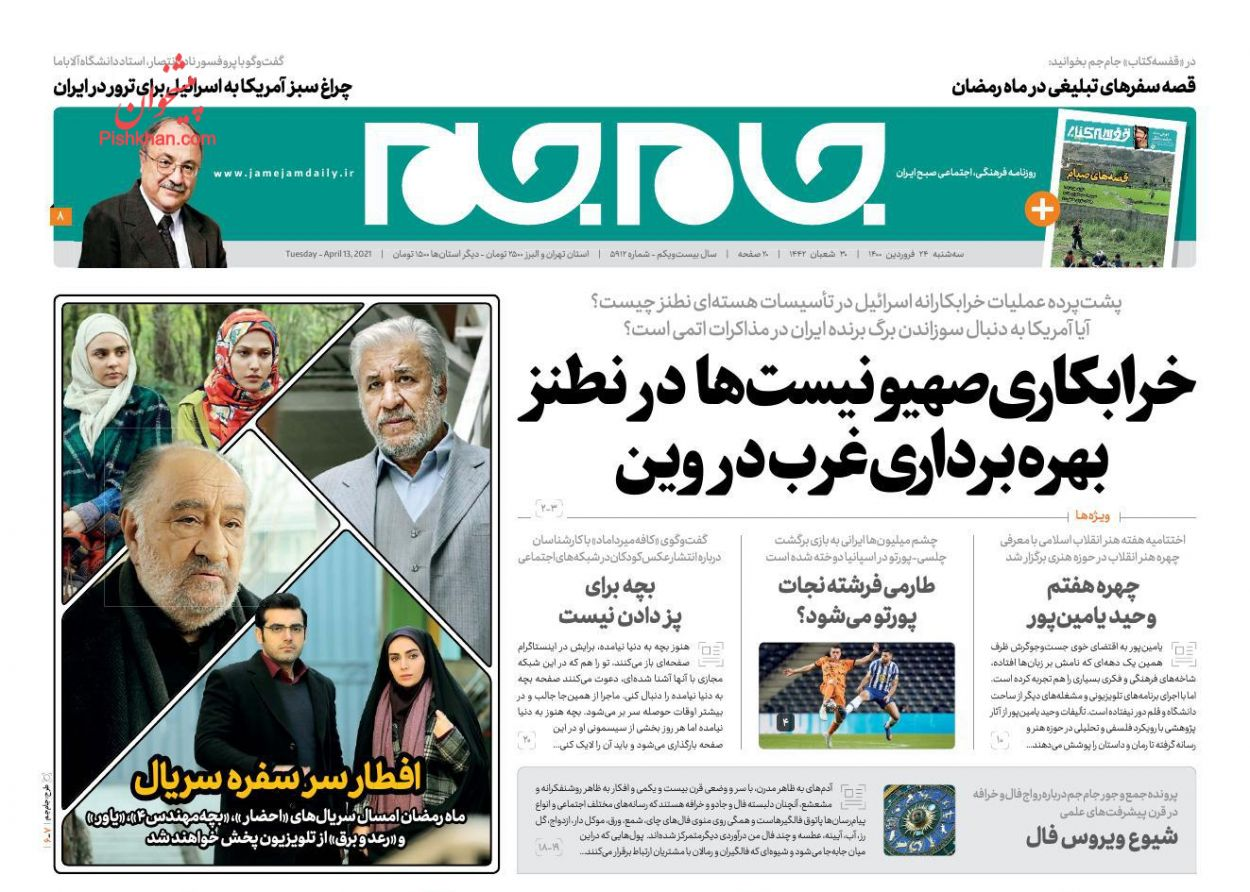 عناوین اخبار روزنامه جام جم در روز سهشنبه ۲۴ فروردین