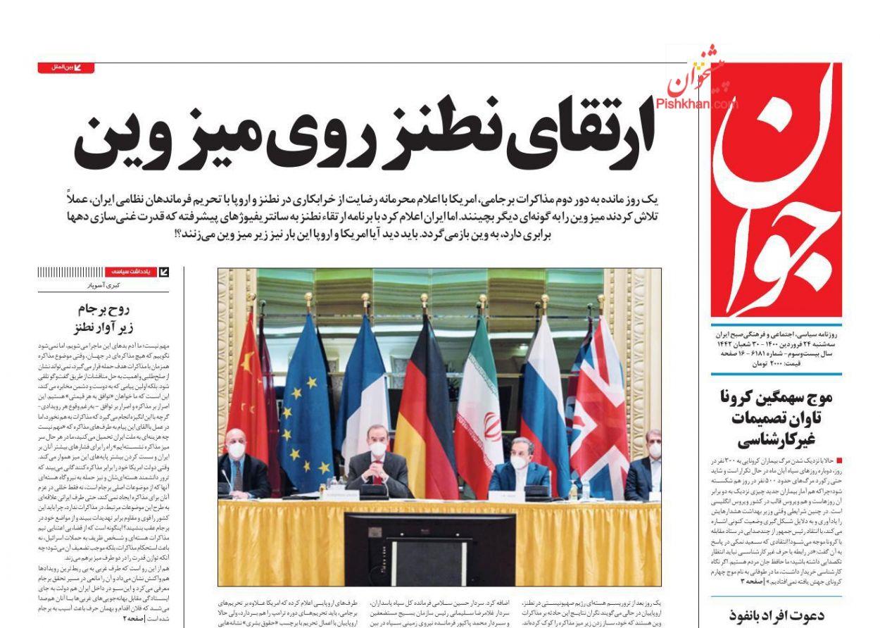 عناوین اخبار روزنامه جوان در روز سهشنبه ۲۴ فروردین