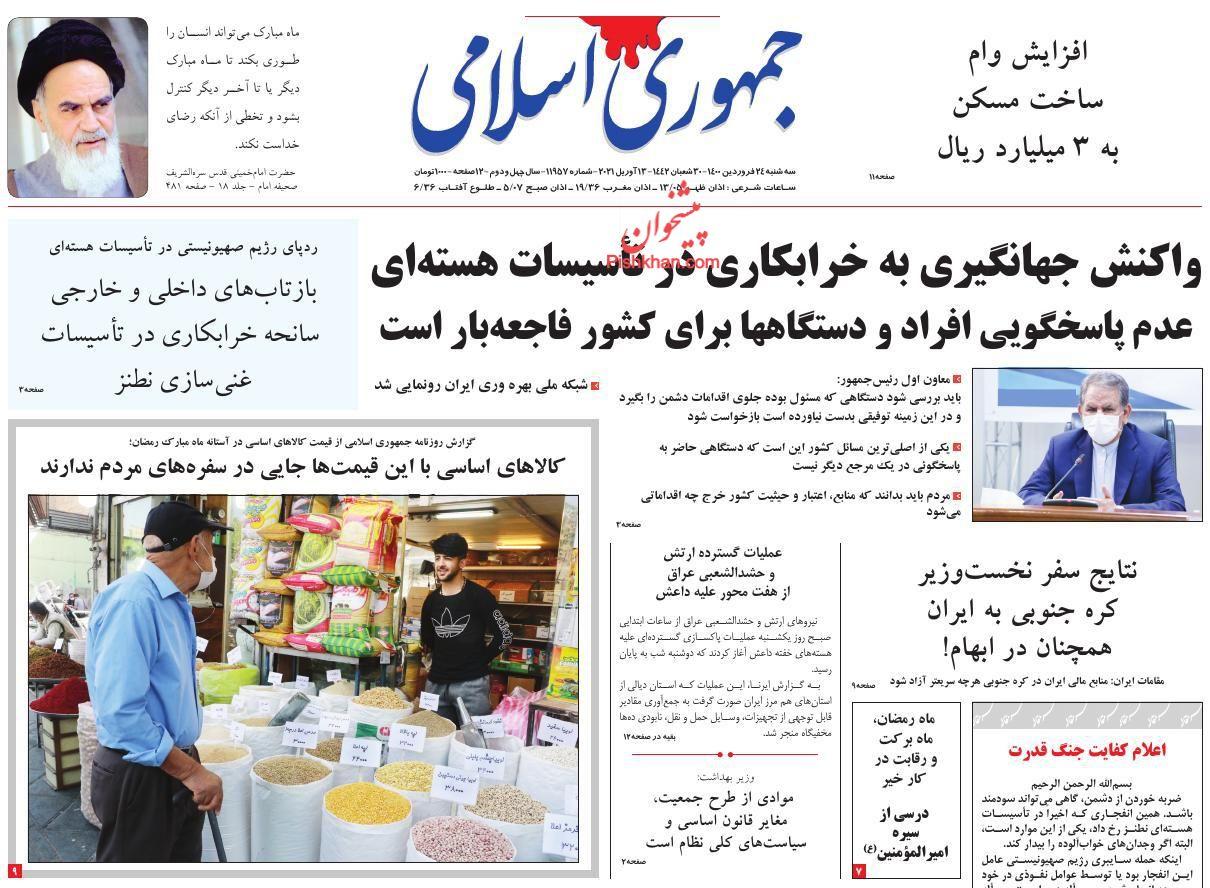 عناوین اخبار روزنامه جمهوری اسلامی در روز سهشنبه ۲۴ فروردین