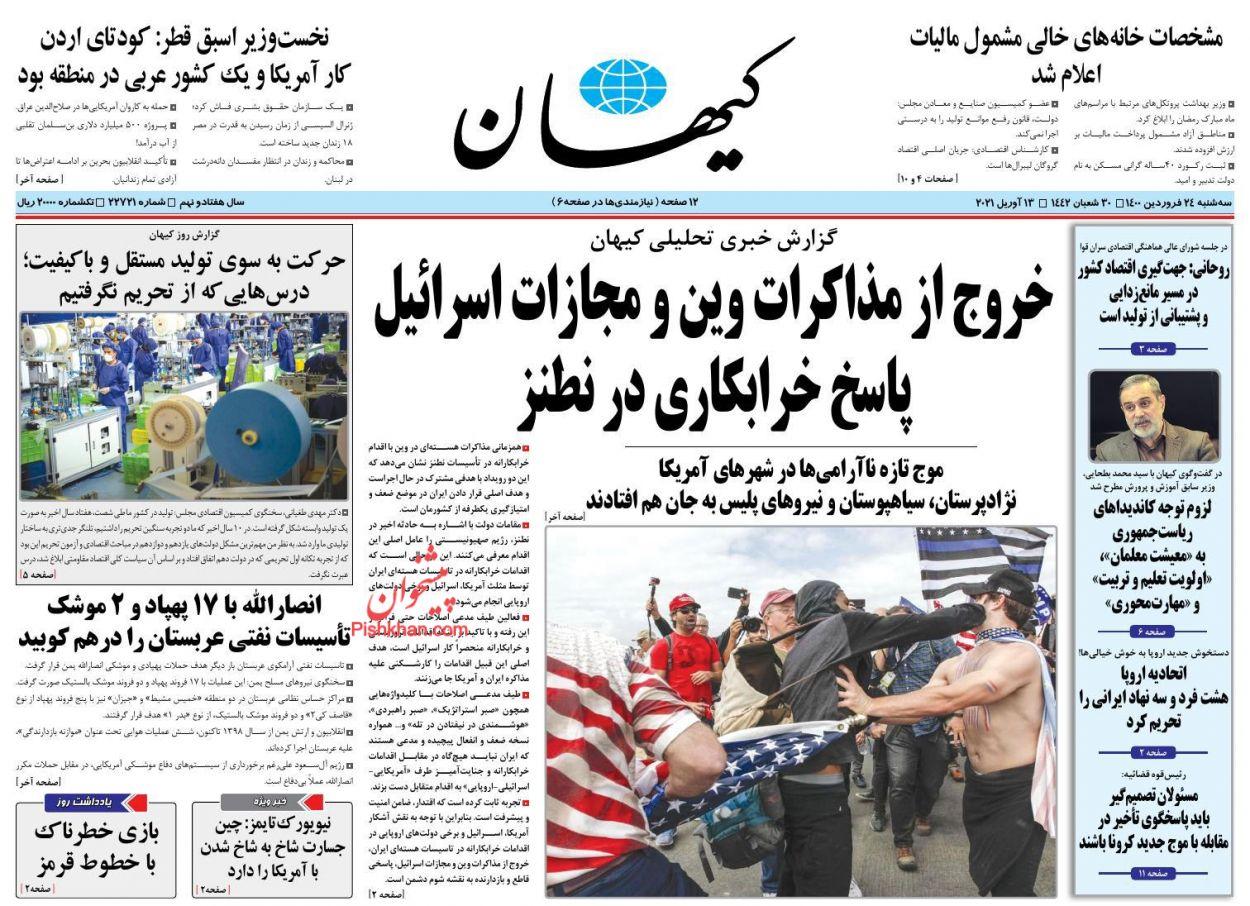 عناوین اخبار روزنامه کیهان در روز سهشنبه ۲۴ فروردین