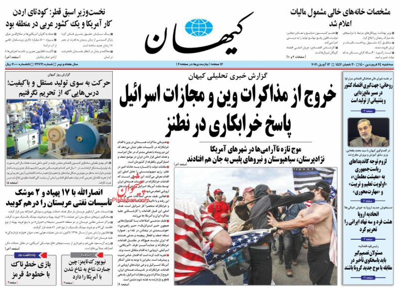 عناوین اخبار روزنامه کيهان در روز سهشنبه ۲۴ فروردين