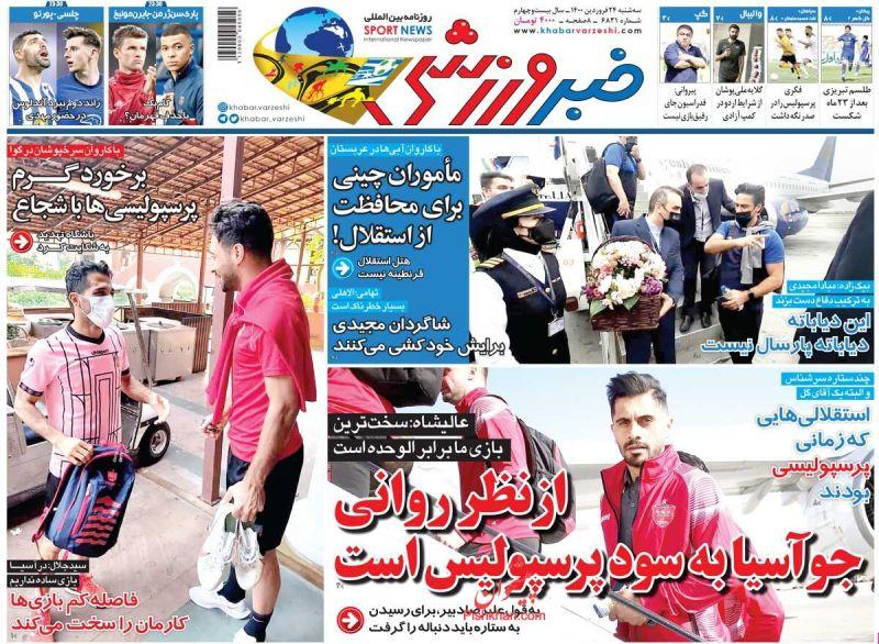 عناوین اخبار روزنامه خبر ورزشی در روز سهشنبه ۲۴ فروردين
