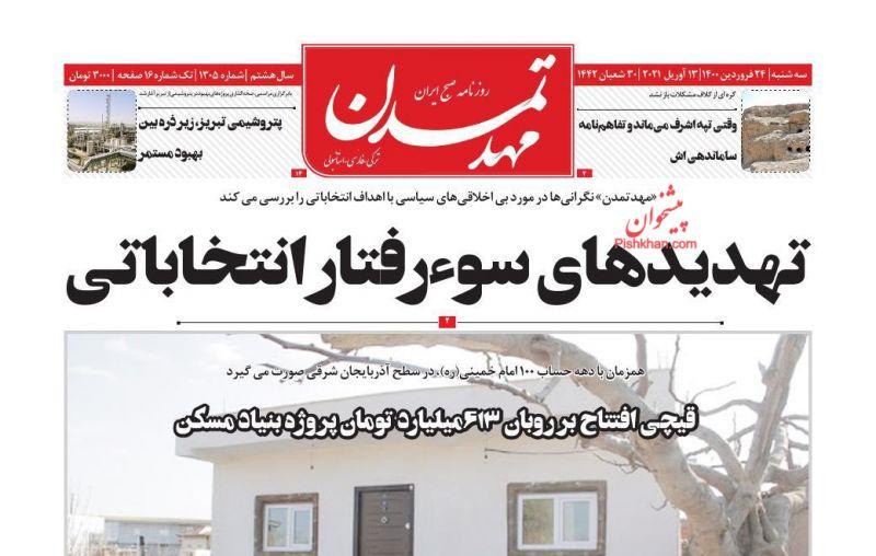 عناوین اخبار روزنامه مهد تمدن در روز سهشنبه ۲۴ فروردين