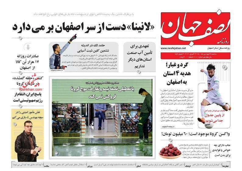 عناوین اخبار روزنامه نصف جهان در روز سهشنبه ۲۴ فروردين