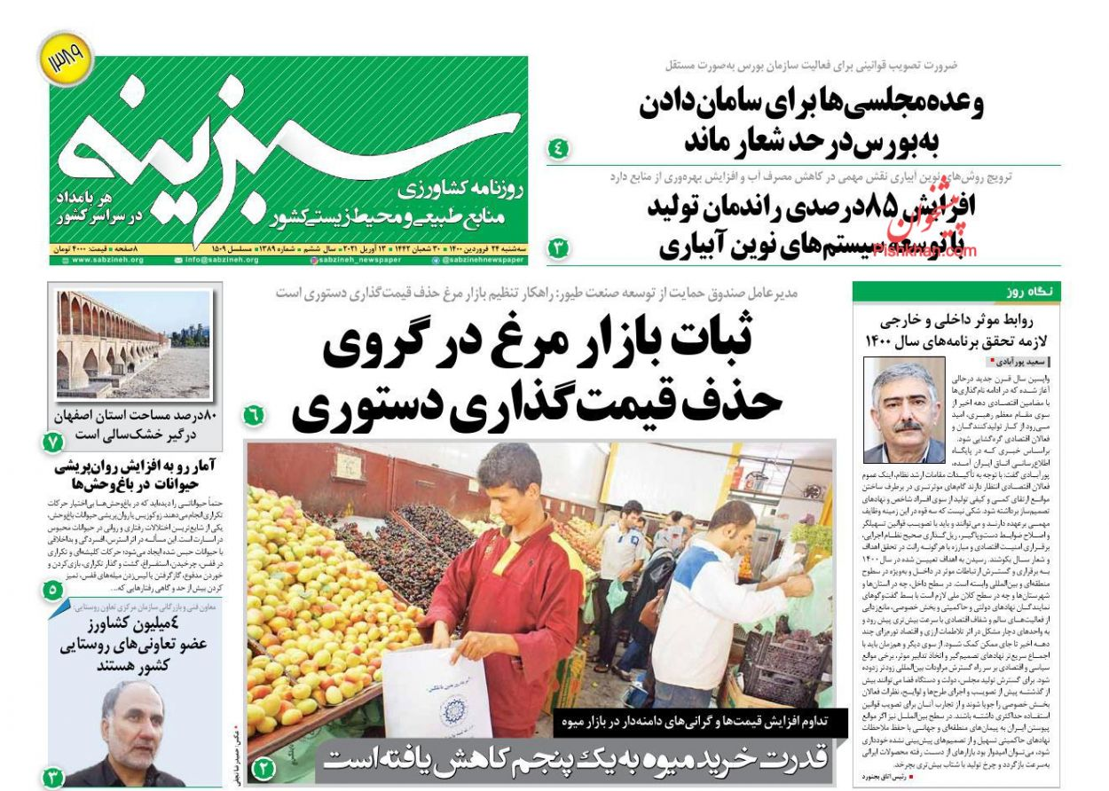عناوین اخبار روزنامه سبزینه در روز سهشنبه ۲۴ فروردین