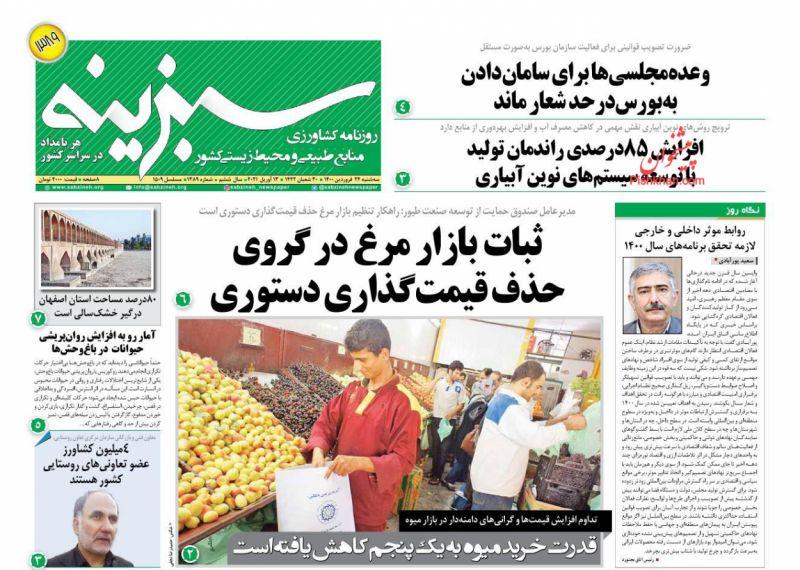 عناوین اخبار روزنامه سبزینه در روز سهشنبه ۲۴ فروردين