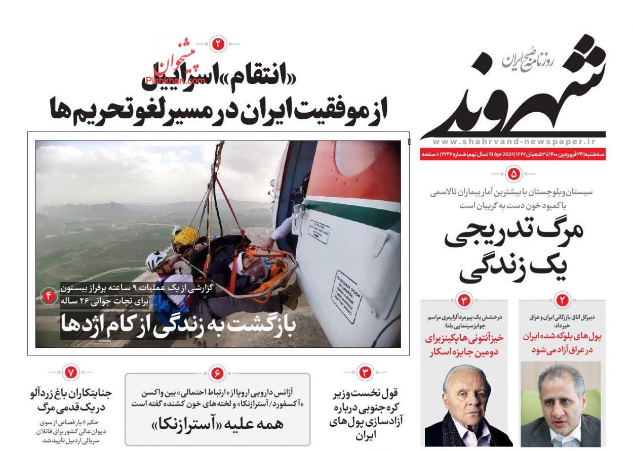 عناوین اخبار روزنامه شهروند در روز سهشنبه ۲۴ فروردین