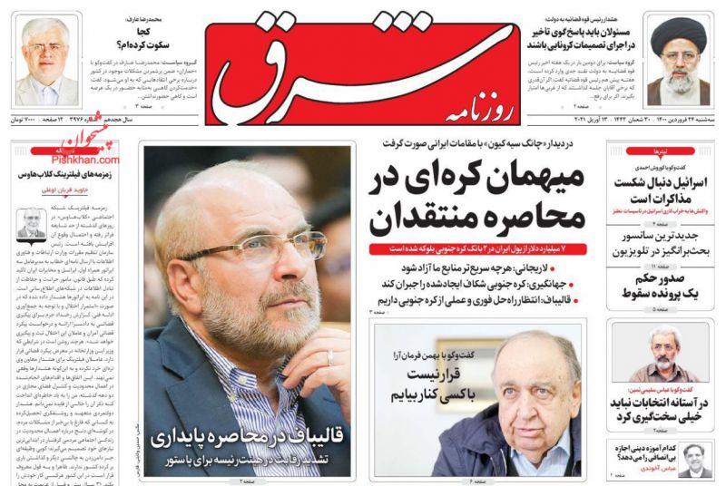 عناوین اخبار روزنامه شرق در روز سهشنبه ۲۴ فروردين