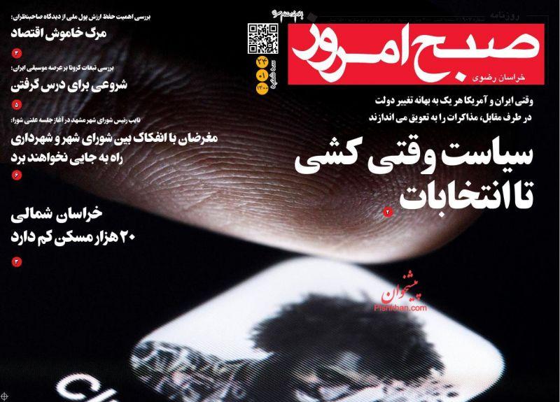 عناوین اخبار روزنامه صبح امروز در روز سهشنبه ۲۴ فروردين