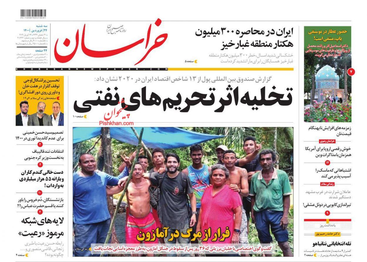 عناوین اخبار روزنامه خراسان در روز سهشنبه ۲۴ فروردین