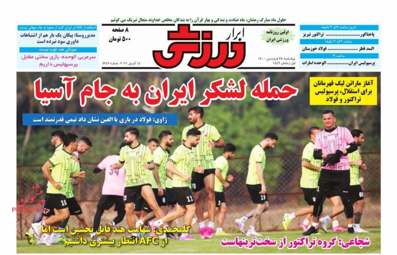 عناوین اخبار روزنامه ابرار ورزشى در روز چهارشنبه ۲۵ فروردين