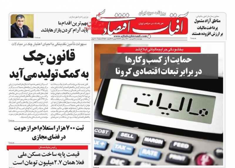 عناوین اخبار روزنامه آفتاب اقتصادی در روز چهارشنبه ۲۵ فروردين