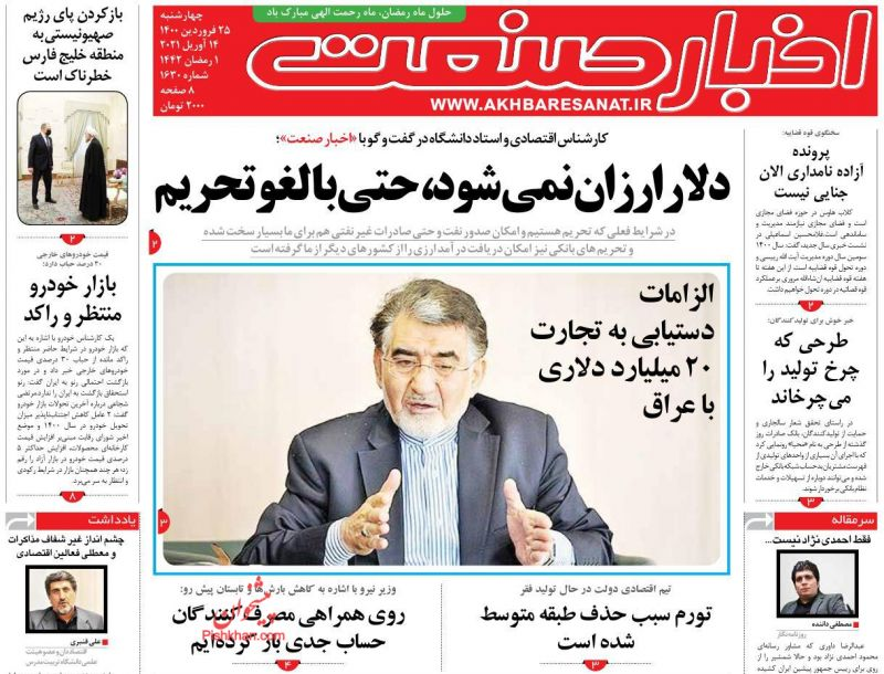 عناوین اخبار روزنامه اخبار صنعت در روز چهارشنبه ۲۵ فروردين