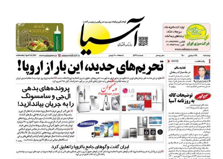عناوین اخبار روزنامه آسیا در روز چهارشنبه ۲۵ فروردين