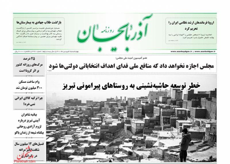 روزنامه آذربایجان : چهارشنبه ۲۵ فروردين ۱۴۰۰