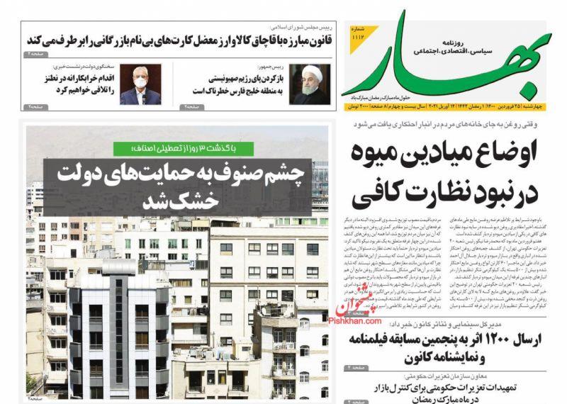 روزنامه بهار : چهارشنبه ۲۵ فروردين ۱۴۰۰