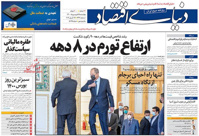 عناوین اخبار روزنامه دنیای اقتصاد در روز چهارشنبه ۲۵ فروردين