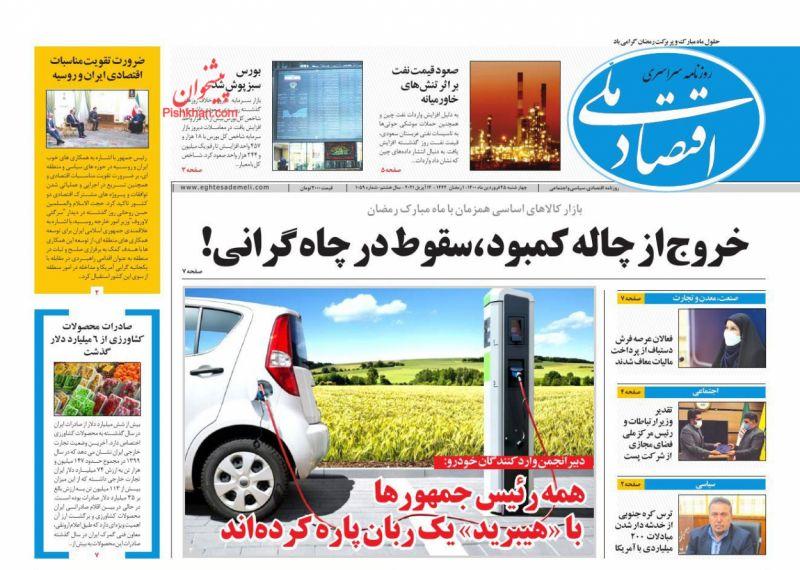 روزنامه اقتصاد ملی : چهارشنبه ۲۵ فروردين ۱۴۰۰