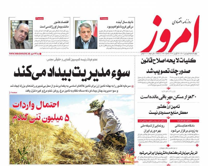 عناوین اخبار روزنامه امروز در روز چهارشنبه ۲۵ فروردين
