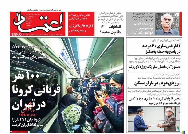 عناوین اخبار روزنامه اعتماد در روز چهارشنبه ۲۵ فروردين