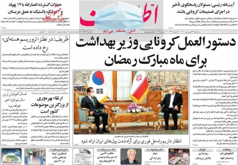عناوین اخبار روزنامه اطلاعات در روز چهارشنبه ۲۵ فروردين