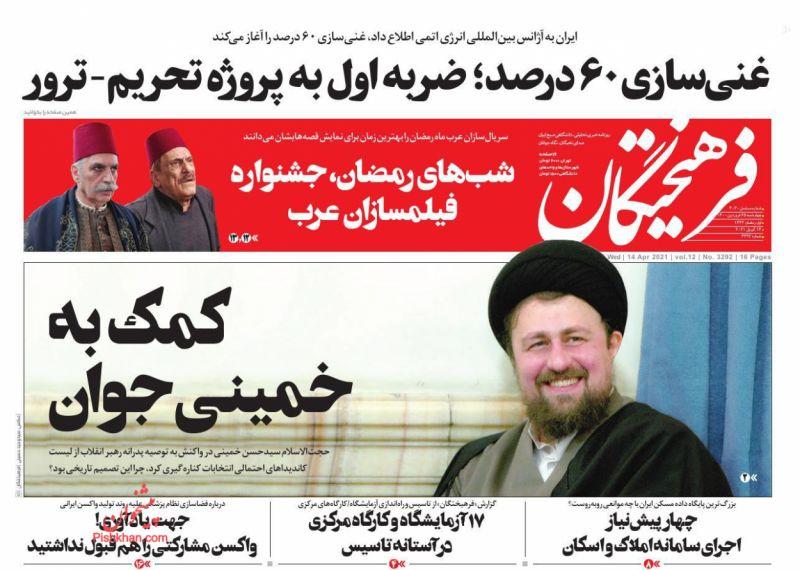 روزنامه فرهیختگان : چهارشنبه ۲۵ فروردين ۱۴۰۰