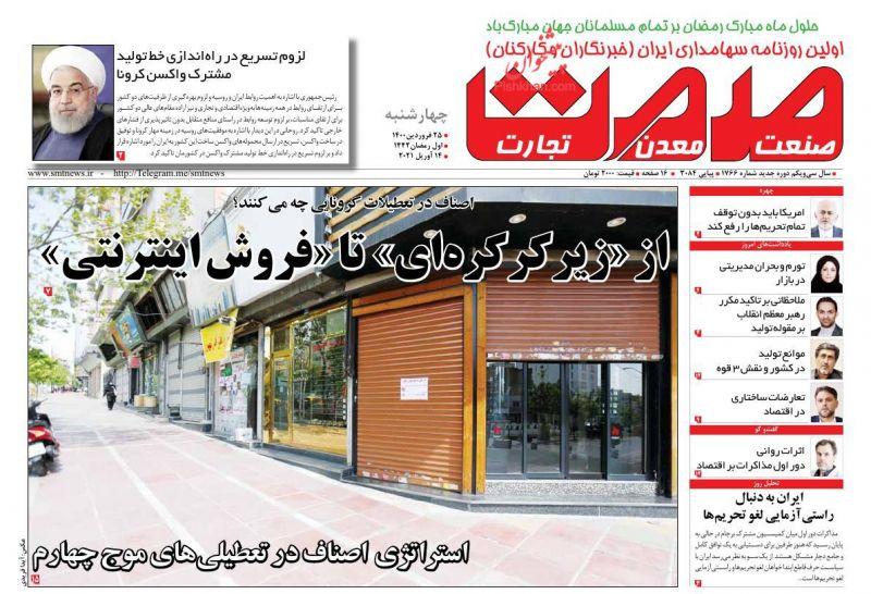عناوین اخبار روزنامه صمت در روز چهارشنبه ۲۵ فروردين