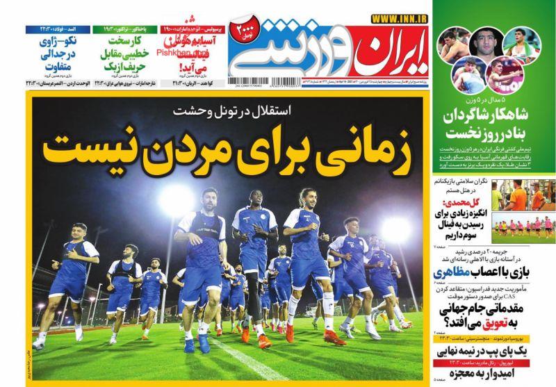 عناوین اخبار روزنامه ایران ورزشی در روز چهارشنبه ۲۵ فروردين