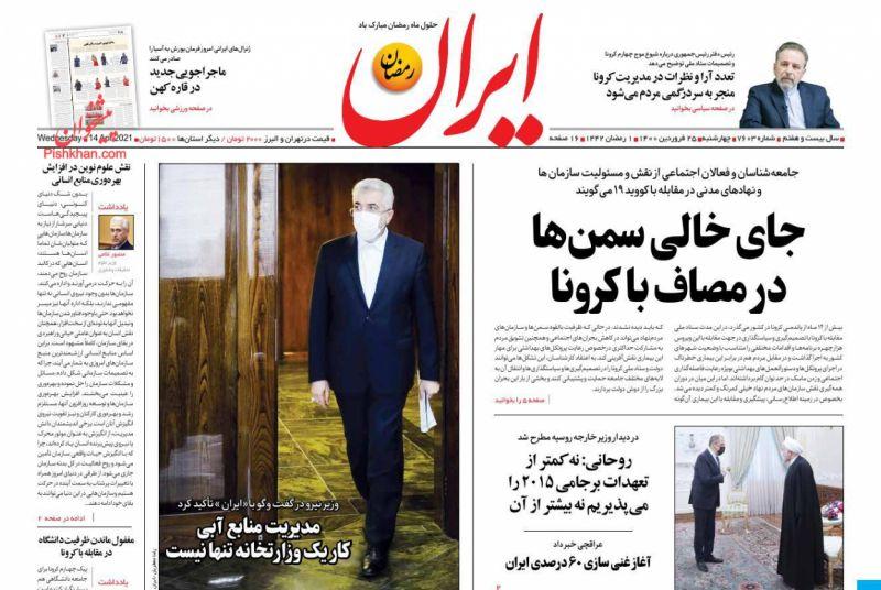 عناوین اخبار روزنامه ایران در روز چهارشنبه ۲۵ فروردين