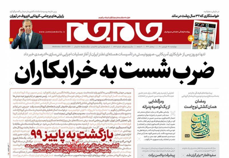 عناوین اخبار روزنامه جام جم در روز چهارشنبه ۲۵ فروردين