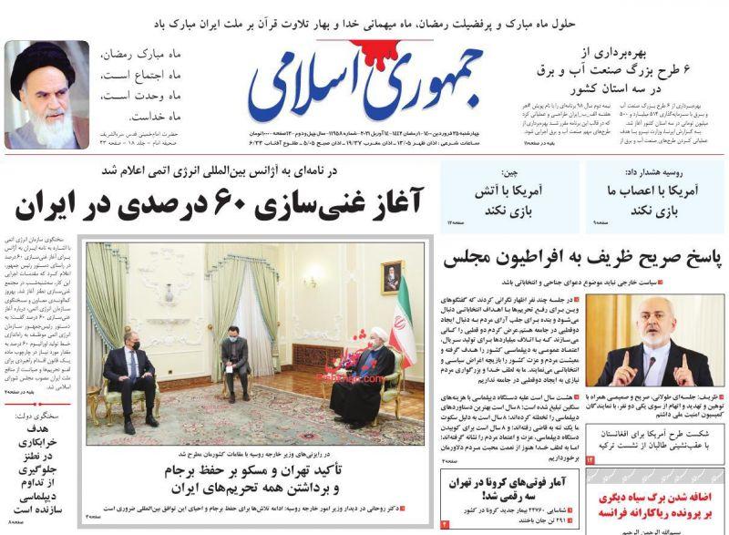 عناوین اخبار روزنامه جمهوری اسلامی در روز چهارشنبه ۲۵ فروردين