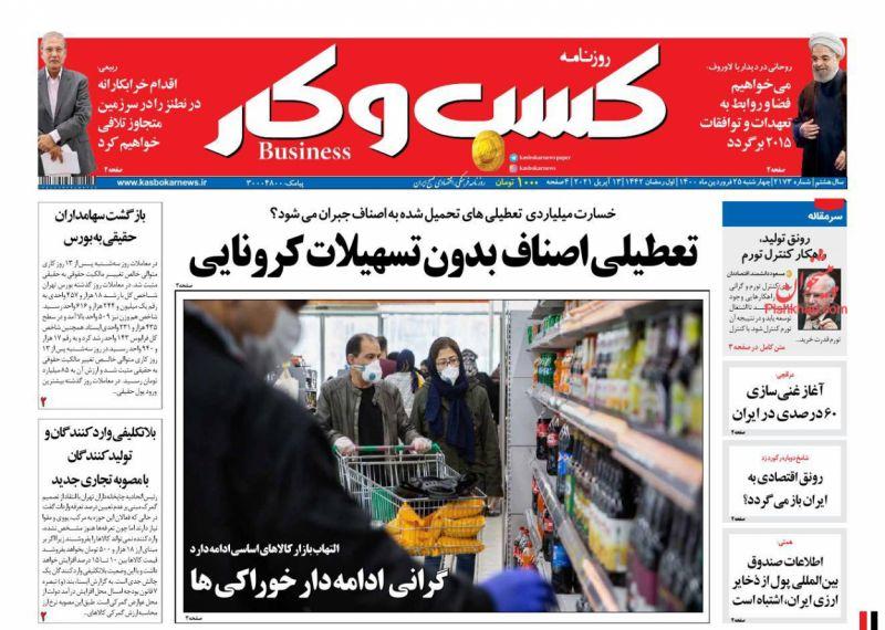 روزنامه كسب و كار : چهارشنبه ۲۵ فروردين ۱۴۰۰