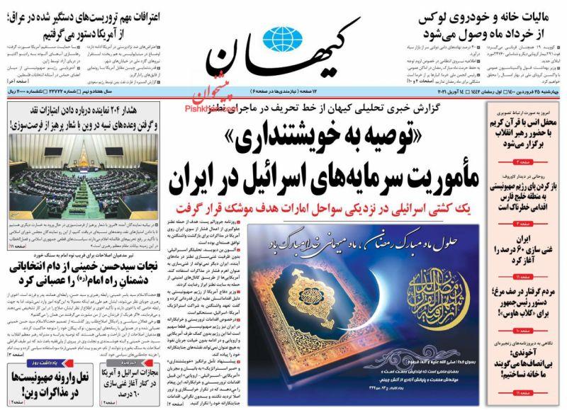 عناوین اخبار روزنامه کيهان در روز چهارشنبه ۲۵ فروردين