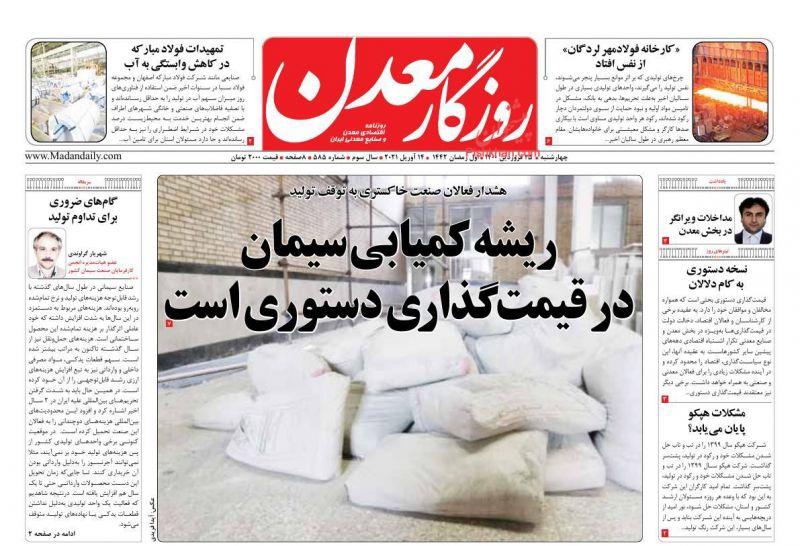 عناوین اخبار روزنامه روزگار معدن در روز چهارشنبه ۲۵ فروردين