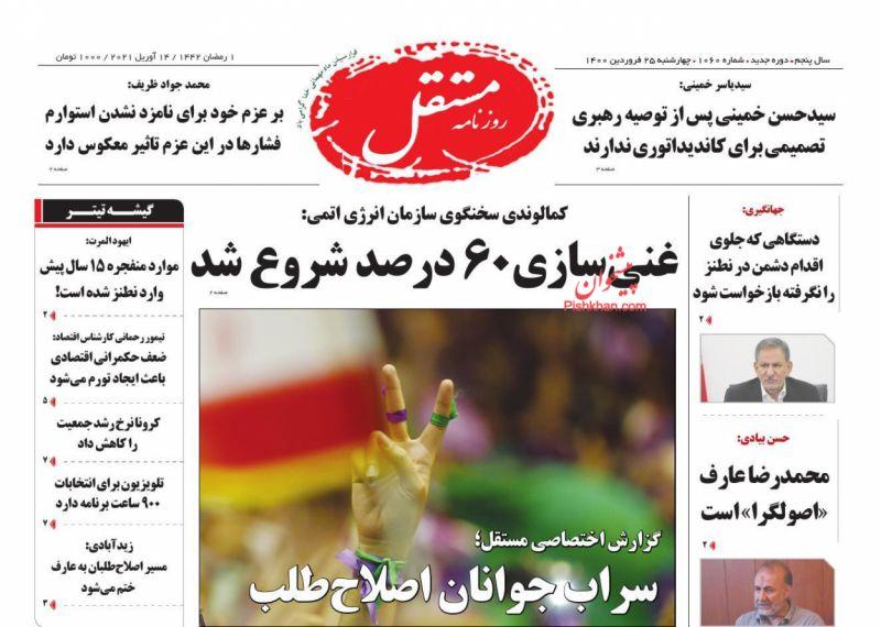 عناوین اخبار روزنامه مستقل در روز چهارشنبه ۲۵ فروردين