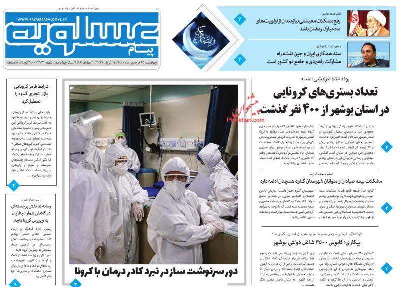 عناوین اخبار روزنامه پیام عسلویه در روز چهارشنبه ۲۵ فروردين