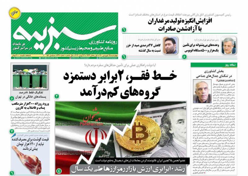 عناوین اخبار روزنامه سبزینه در روز چهارشنبه ۲۵ فروردين