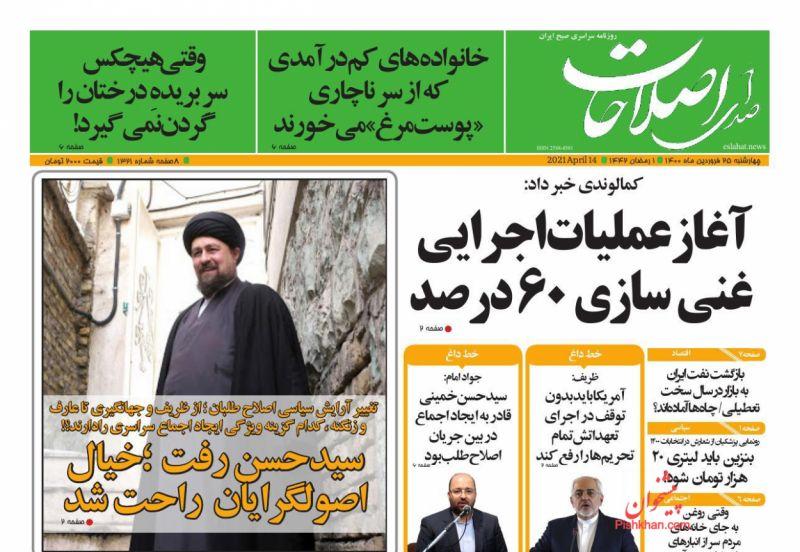 عناوین اخبار روزنامه صدای اصلاحات در روز چهارشنبه ۲۵ فروردين